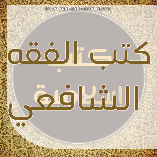 كتب  الفقه الشافعي مكتبة كتب إسلامية
