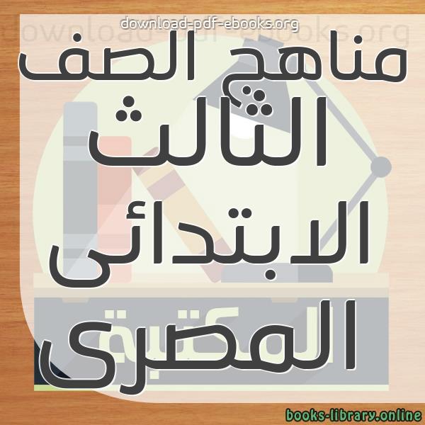 كتب مناهج الصف الثالث الابتدائى المصرى مكتبة المناهج التعليمية و الكتب الدراسية