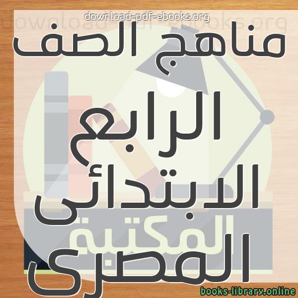 كتب مناهج الصف الرابع الابتدائى المصرى مكتبة المناهج التعليمية و الكتب الدراسية