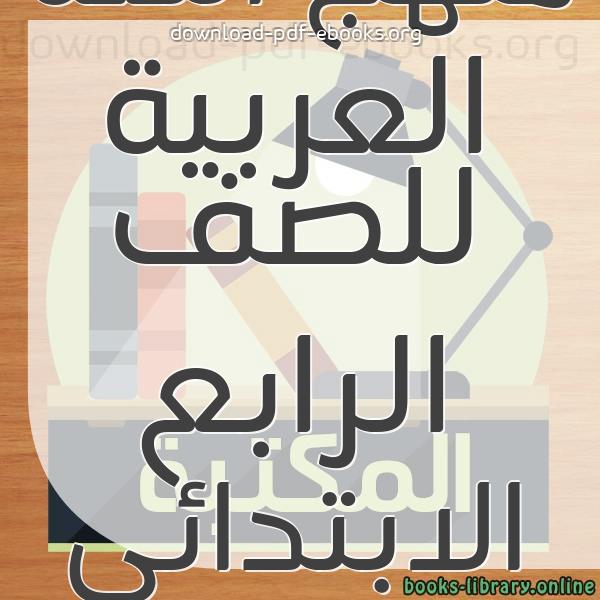 كتب منهج اللغة العربية للصف الرابع الابتدائى المصرى مكتبة المناهج التعليمية و الكتب الدراسية