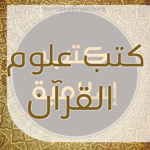 كتب  علوم القرآن مكتبة كتب إسلامية