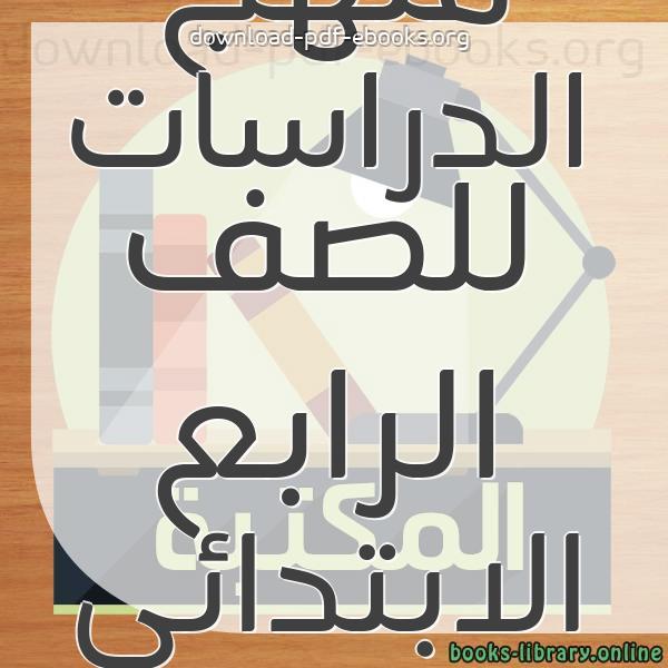كتب منهج الدراسات للصف الرابع الابتدائى المصرى مكتبة المناهج التعليمية و الكتب الدراسية