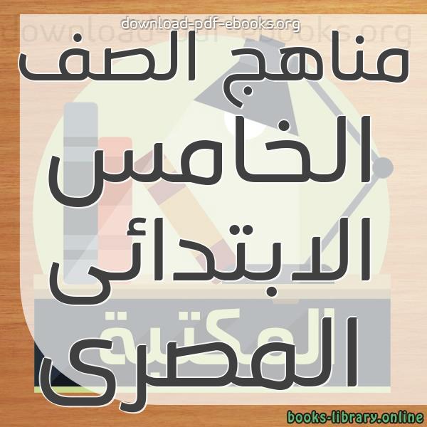 كتب مناهج الصف الخامس الابتدائى المصرى مكتبة المناهج التعليمية و الكتب الدراسية