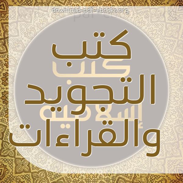 كتب  التجويد والقراءات مكتبة كتب إسلامية