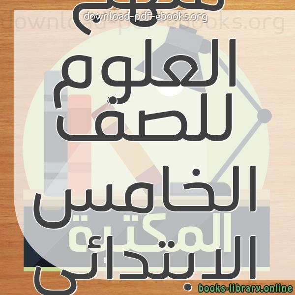 كتب منهج العلوم للصف الخامس الابتدائى المصرى مكتبة المناهج التعليمية و الكتب الدراسية