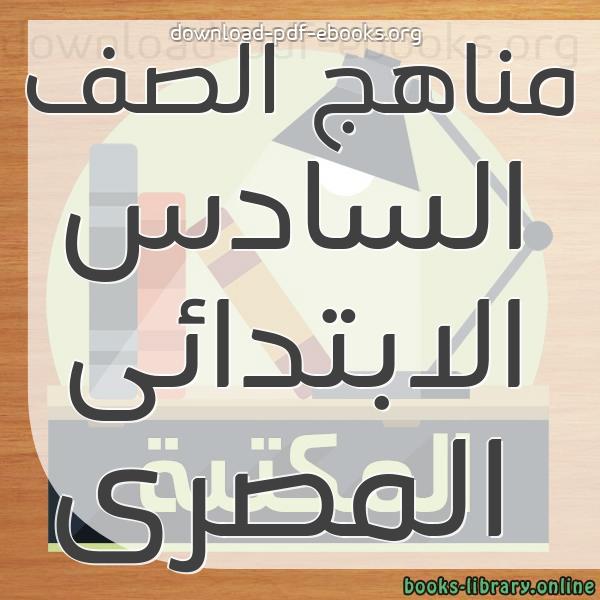 كتب مناهج الصف السادس الابتدائى المصرى مكتبة المناهج التعليمية و الكتب الدراسية