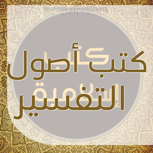 كتب  أصول التفسير مكتبة كتب إسلامية