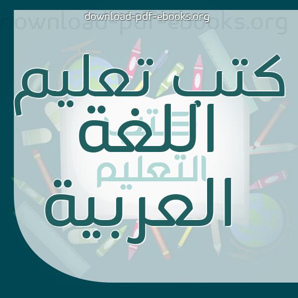 كتب  تعليم اللغة العربية مكتبة كتب تعلم اللغات