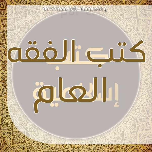 كتب  الفقه العام مكتبة كتب إسلامية