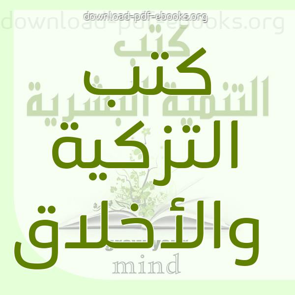 كتاب إغاثة اللهفان من مصائد الشيطان pdf