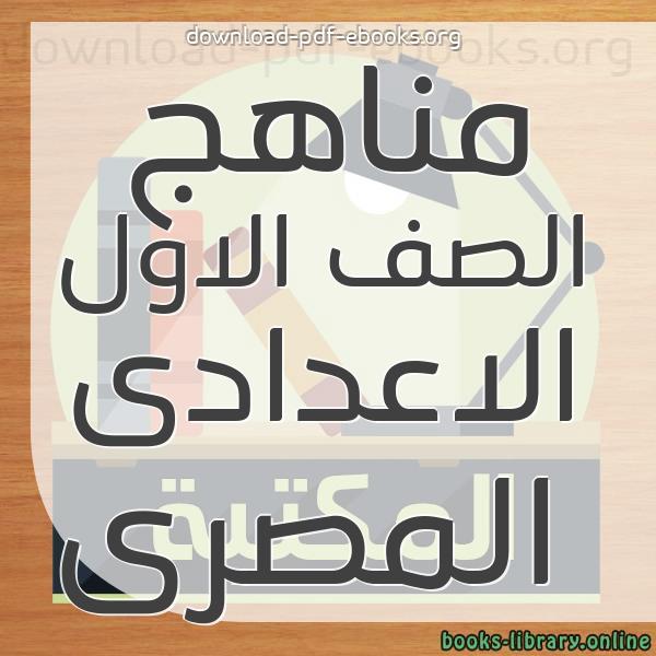 كتب مناهج الصف الاول الاعدادى المصرى مكتبة المناهج التعليمية و الكتب الدراسية