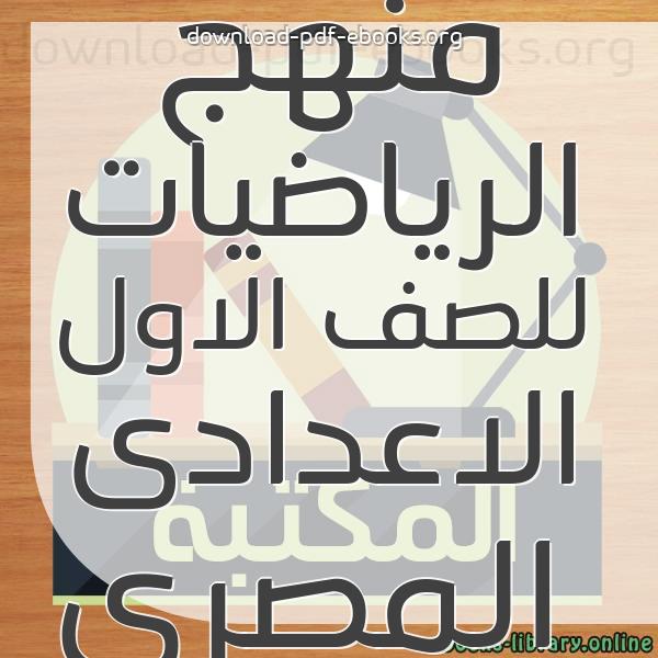 أفضل  كتب منهج الرياضيات للصف الاول الاعدادى المصرى مكتبة المناهج التعليمية و الكتب الدراسية