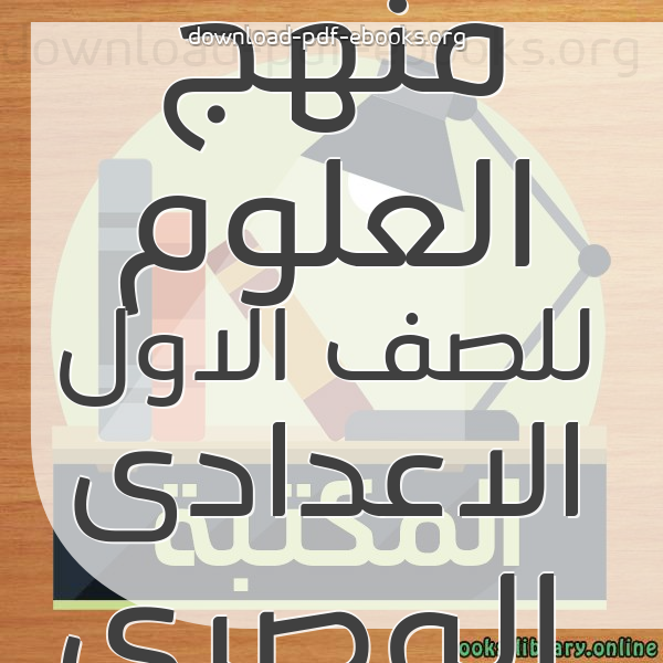 كتب منهج العلوم للصف الاول الاعدادى المصرى مكتبة المناهج التعليمية و الكتب الدراسية