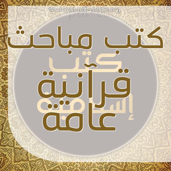 كتب القرءان الكريم وعلومه مكتبة كتب إسلامية