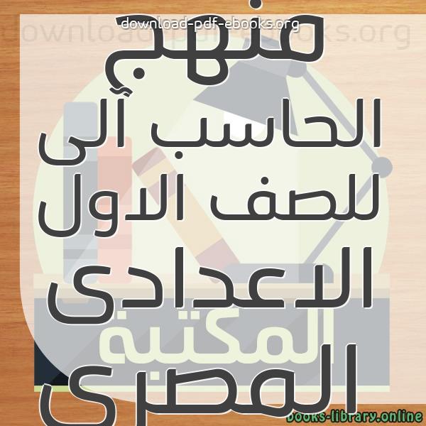 كتب منهج الحاسب آلى للصف الاول الاعدادى المصرى مكتبة المناهج التعليمية و الكتب الدراسية