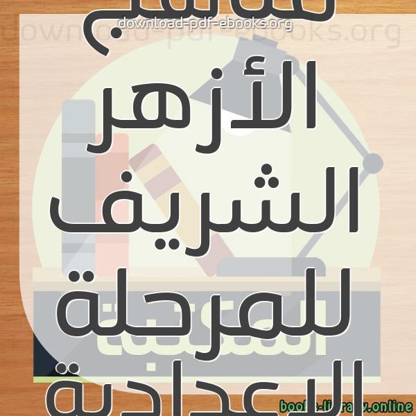 كتب مناهج الأزهر الشريف للمرحلة الاعدادية المصرية مكتبة المناهج التعليمية و الكتب الدراسية