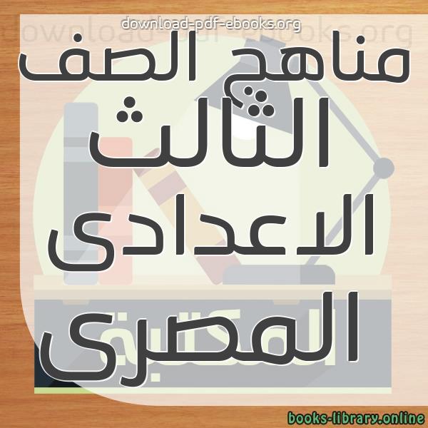 كتب مناهج الصف الثالث الاعدادى المصرى مكتبة المناهج التعليمية و الكتب الدراسية