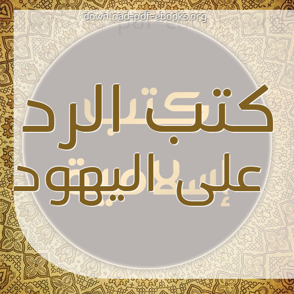 كتاب الجواب الصحيح لمن بدل دين المسيح (ت: قاسم)
