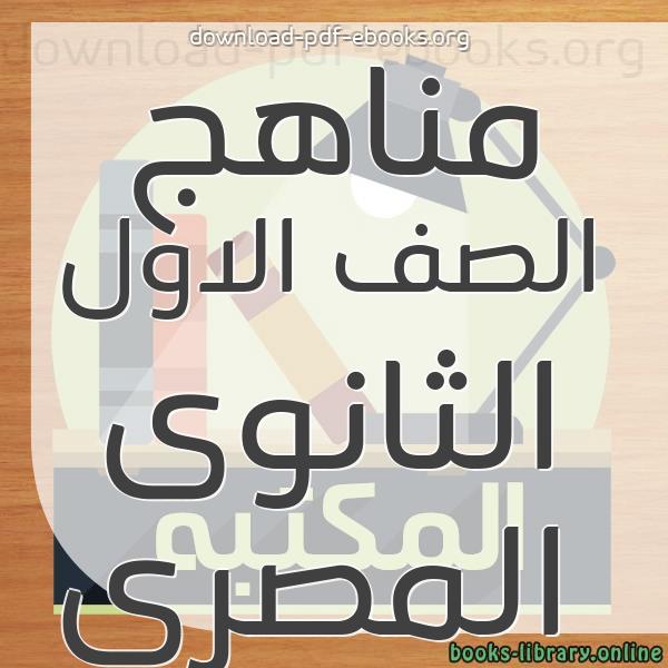 كتب مناهج الصف الاول الثانوى المصرى مكتبة المناهج التعليمية و الكتب الدراسية