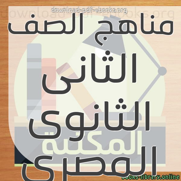 كتب مناهج الصف الثانى الثانوى المصرى  مكتبة المناهج التعليمية و الكتب الدراسية