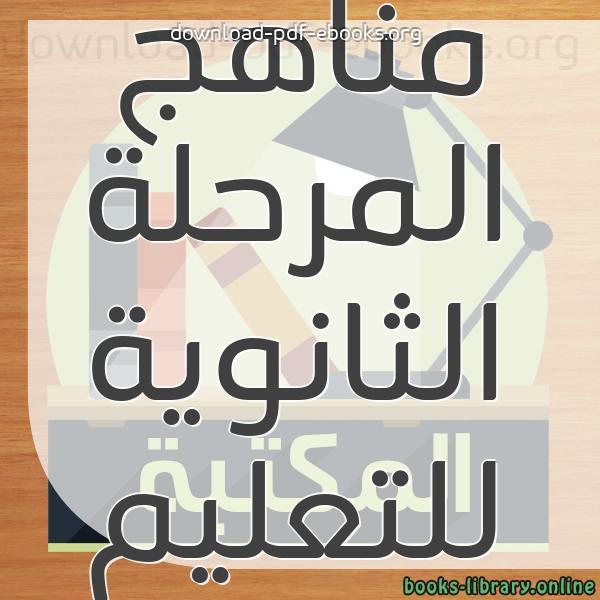 كتب مناهج المرحلة الثانوية للتعليم الليبى مكتبة المناهج التعليمية و الكتب الدراسية