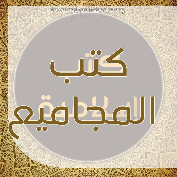 كتب  المجاميع مكتبة كتب إسلامية