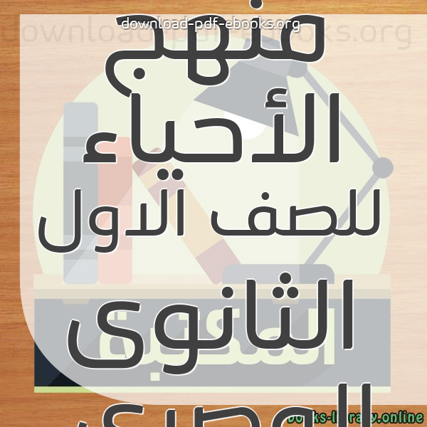 كتب منهج الأحياء للصف الاول الثانوى المصرى   مكتبة المناهج التعليمية و الكتب الدراسية