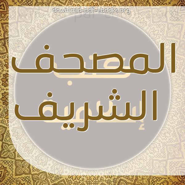 كتب المصحف الشريف مكتبة كتب إسلامية