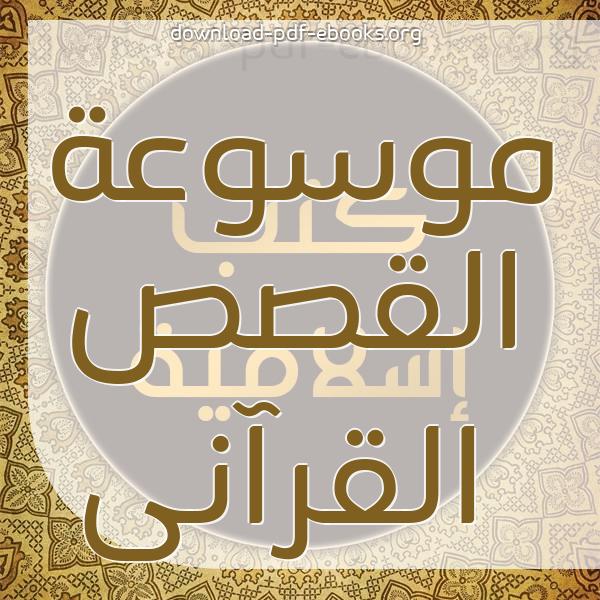 كتب قصص متنوعة مكتبة كتب إسلامية