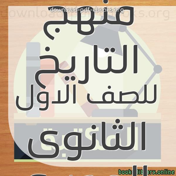 كتب منهج التاريخ للصف الاول الثانوى المصرى مكتبة المناهج التعليمية و الكتب الدراسية