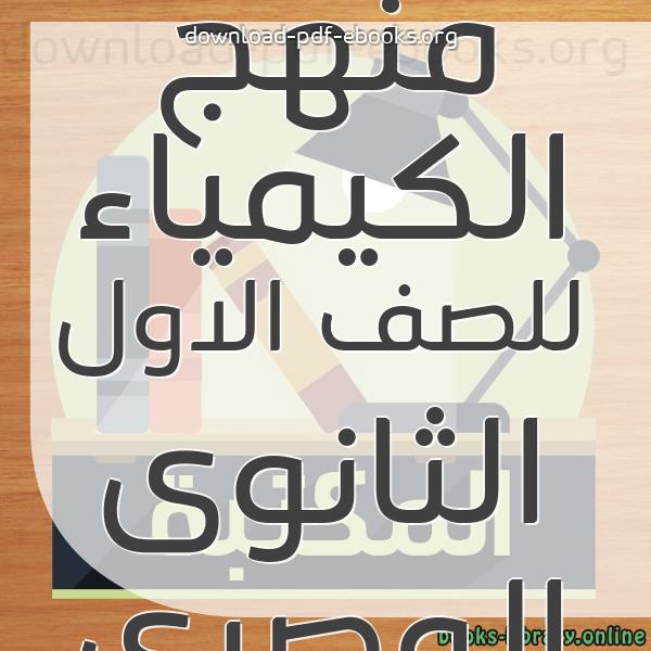 كتب منهج الكيمياء للصف الاول الثانوى المصرى  مكتبة المناهج التعليمية و الكتب الدراسية