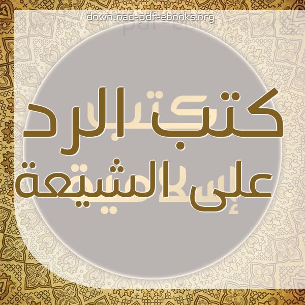 كتب  الرد على الشيعة مكتبة كتب إسلامية