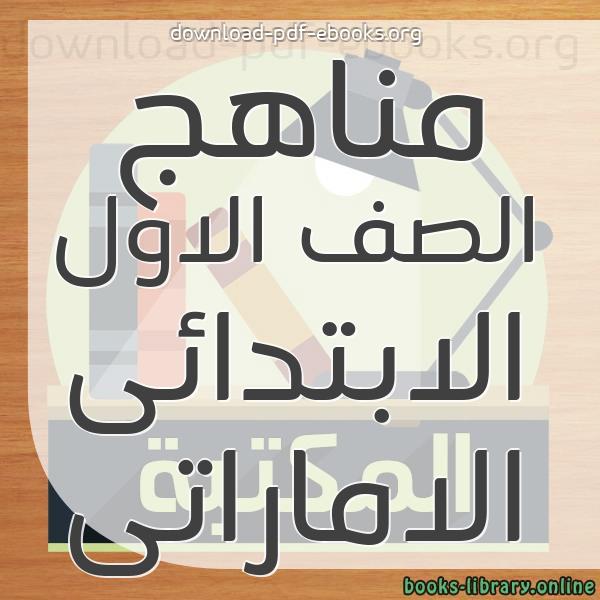 كتب مناهج الصف الاول الابتدائى الاماراتى  مكتبة المناهج التعليمية و الكتب الدراسية