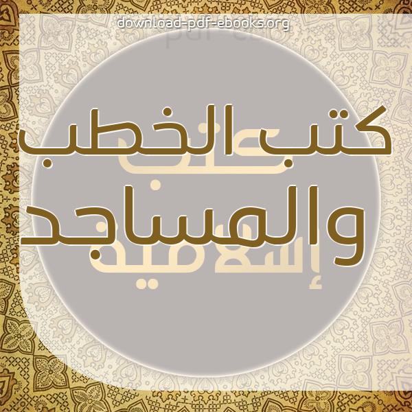 أفضل  كتب  الخطب والمساجد مكتبة كتب إسلامية