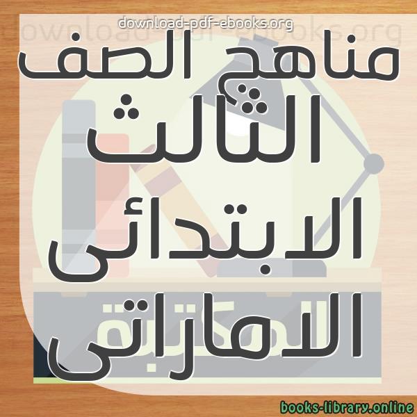 كتب مناهج الصف الثالث الابتدائى الاماراتى  مكتبة المناهج التعليمية و الكتب الدراسية