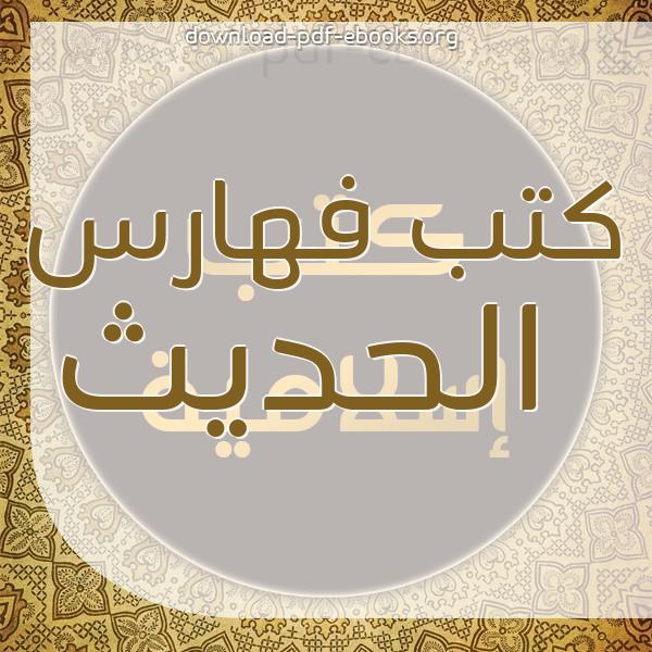 كتب  فهارس الحديث مكتبة كتب إسلامية