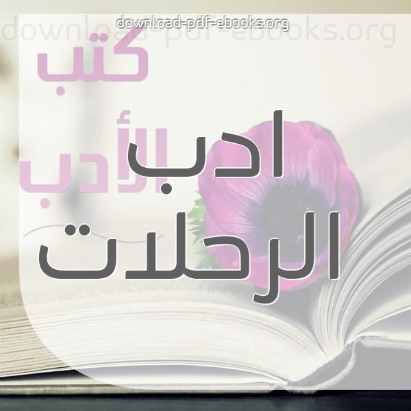 كتب ادب الرحلات مكتبة كتب الأدب