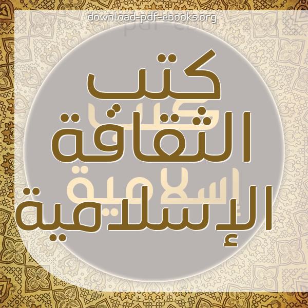 كتب  الثقافة الإسلامية مكتبة كتب إسلامية