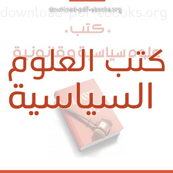 مكتبة كتب علوم سياسية و قانونية