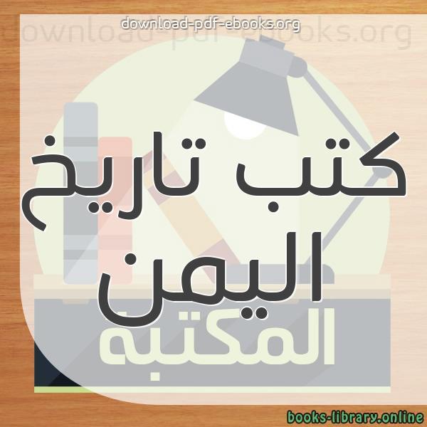 كتب  تاريخ اليمن  مكتبة كتب التاريخ و الجغرافيا