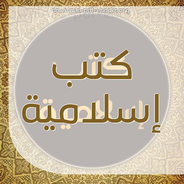 كتب  إسلامية  مكتبة كتب إسلامية