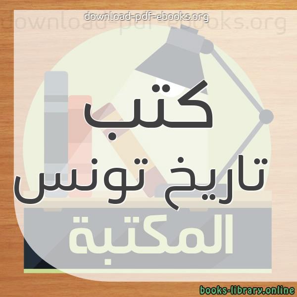 أفضل  كتب  تاريخ تونس مكتبة كتب التاريخ و الجغرافيا