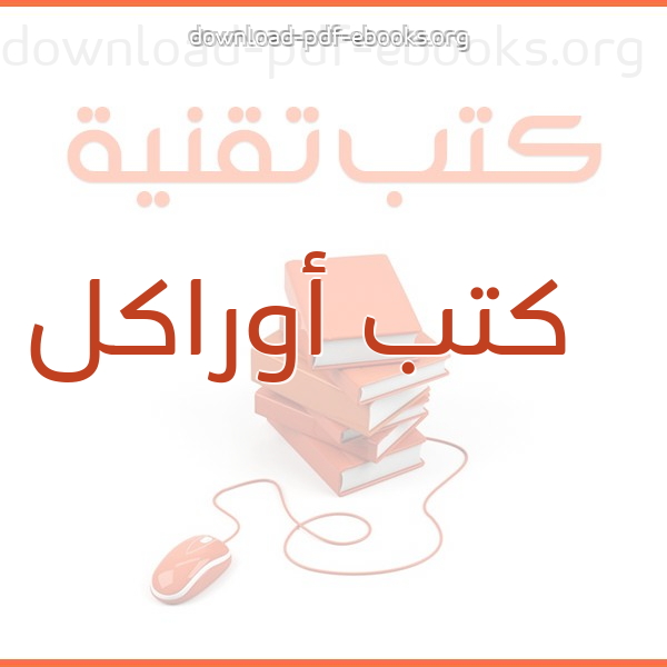 كتاب شرح Oracle Payroll