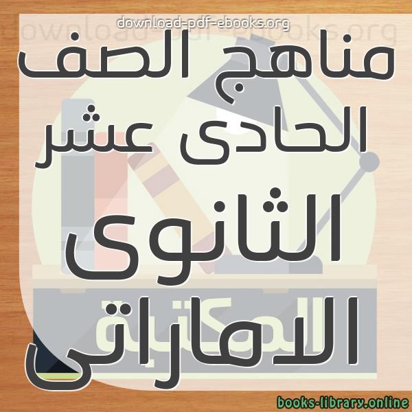كتب مناهج الصف الحادى عشر الثانوى الاماراتى مكتبة المناهج التعليمية و الكتب الدراسية