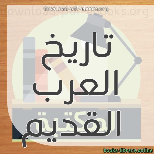 كتب تاريخ العرب القديم مكتبة كتب التاريخ و الجغرافيا