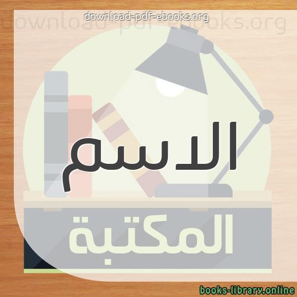 كتب وقاية النبات مكتبة الكتب التعليمية