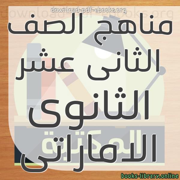 كتب مناهج الصف الثانى عشر الثانوى الاماراتى  مكتبة المناهج التعليمية و الكتب الدراسية