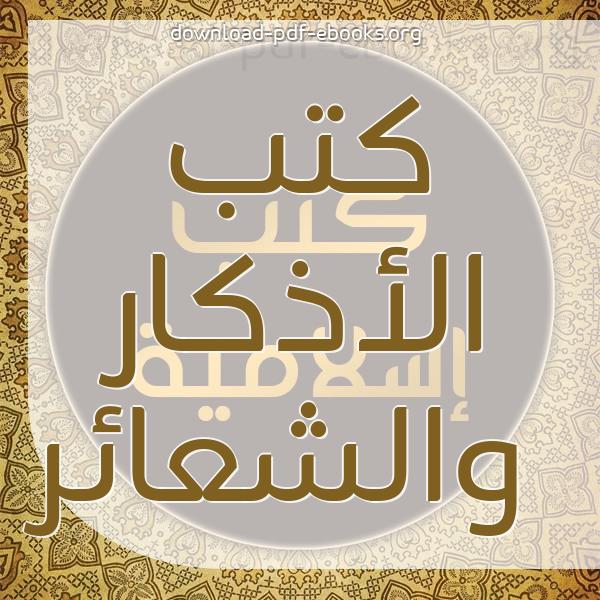 كتب  الأذكار والشعائر مكتبة كتب إسلامية