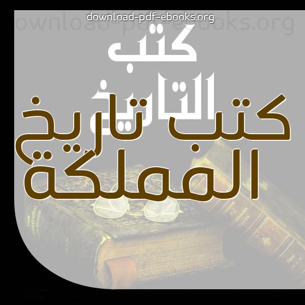 كتب  تاريخ المملكة مكتبة كتب التاريخ