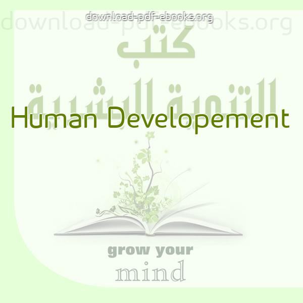 كتب Human Developement مكتبة كتب التنمية البشرية